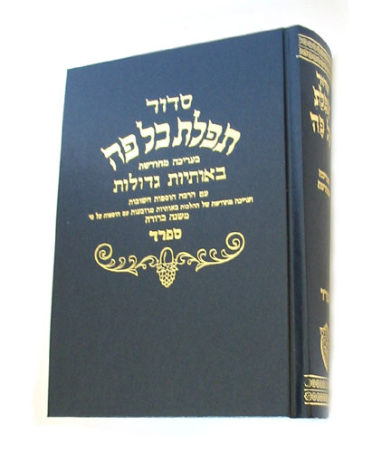 Sidur Hebrew – medium – Ashkenaz version Sefard