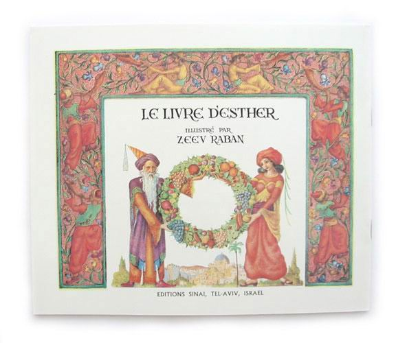 Megillat Esther with French Translation – Softcover