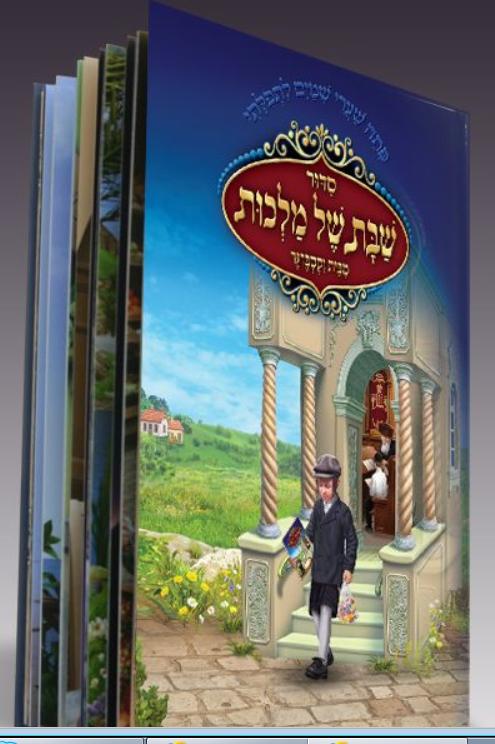 Jewish Life Cycle PAL