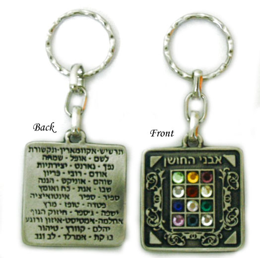 Square 12 Tribes Keychain