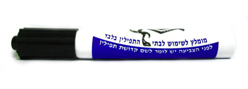Tefillin Ink Pen (for batim)