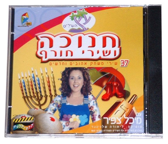 Hannukkah & Winter Songs CD