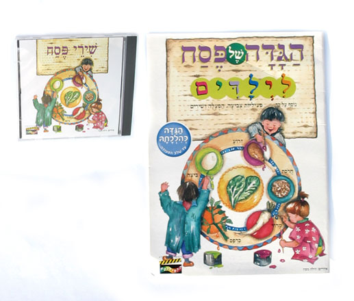 Hagadah Coloring Arts and Crafts Book for children + Passover Songs