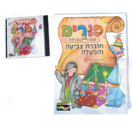 Coloring Arts and Crafts Book for children + Purim Songs