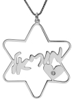 Silver Cursive Hebrew Name Necklace   Star of David