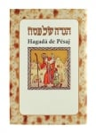 Small Softcover Haggadah with Spanish Translation