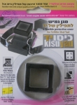 Flexible Protective Cover for Tefillin Shel Yad