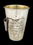Bar Mitzvah Sterling Silver Kiddush Cup