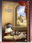 Illustrated Hebrew Passover Haggadah