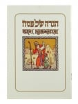 Haggadah with English Translation   Softcover