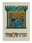 Hebrew Illustrated Haggadah