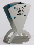 Aluminum Havdalah Candle Holder by Shraga Landesman