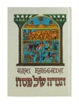 Haggadah with English Translation   Hardcover