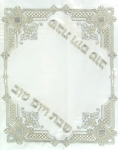 White and Silver embroidered Shabbat Tablecloth
