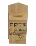 Wooden Tzedakah Box   Western Wall