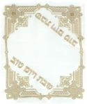 White and Gold embroidered Shabbat Tablecloth