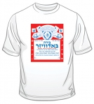 Hebrew Budweiser Ad T Shirt