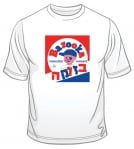 Hebrew Bazooka Gum T Shirt