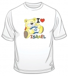 I Love Israel Teddy T Shirt