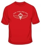 "IDF ""Once a Paratrooper"" T-Shirt"