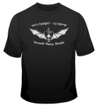 IDF Navy Seals Unit T-Shirt