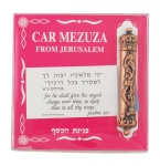 Bronze Car Mezuzah with Flame Design