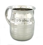 Stainless Steel Wash Cup with Hebrew Text