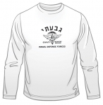 Givati Long Sleeved T Shirt