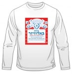 Hebrew Budweiser Ad Long Sleeved T Shirt
