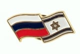 Israel Russia flags pin