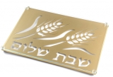 Gold Wheat Challah Board by Dorit Judaica
