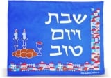 Blue Silk Challah Cover with Shabbat and Jerusalem Design