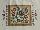 Pomegranate Challah Cover by Dorit Judaica