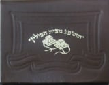 Tefillin Mirror Booklet with Prayer