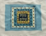 Shabbat Shalom Challah Cover by Dorit Judaica