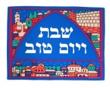 Silk Challah Cover with Jerusalem Old City Design