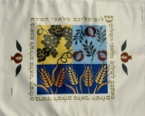 Seven Species Challah Cover   Shalom Aleichem by Dorit