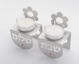 Small Shabbat Candlesticks by Dorit  Flowers
