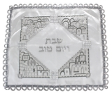 Jerusalem Satin Challah Cover With Metal Plates