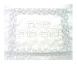 Shabbat and Yom Tov Embroidered Tablecloth