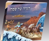 Childrens Hebrew Illustrated Passover Haggadah