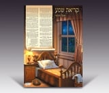 Nightly Shema Prayer Poster