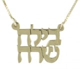 Silver   Two Hebrew Names Necklace   Block Letters