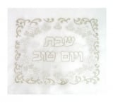 Shabbat and Yom Tov Grape design Embroidered Tablecloth