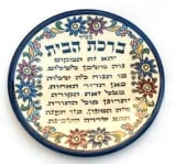 Armenian House Blessing Plate   Hebrew