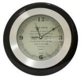 Round Clock with Hebrew Home Blessing
