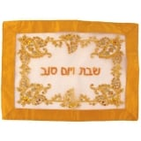 Beige and Gold Challah Cover
