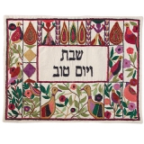 Geese   Persian In Color Challah Cover