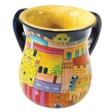 Lively Jerusalem design Wash Cup By Emanuel