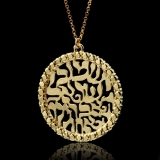 Sheme Israel 24K Gold Plated Necklace by HaAri Jewelry